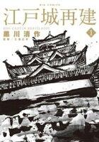 江戸城再建(1)【期間限定 試し読み増量版】