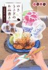 ゆきうさぎのお品書き 8月花火と氷いちご【電子書籍】[ 小湊悠貴 ]