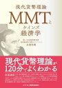 MMTとケインズ経済学【電子書籍】[ 永濱利廣 ] - 楽天Kobo電子書籍ストア