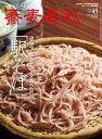 蕎麦春秋Vol.45【電子書籍】[ リベラルタイム出版社 ]