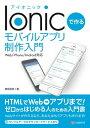 Ionicで作る モバイルアプリ制作入門 Web/iPhone/...