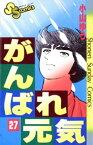 がんばれ元気(27)【電子書籍】[ 小山ゆう ]