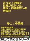 たった1週間で世界が広がった、中国・内陸都市への放浪記 巻二:中原(ちゅうげん)編。【電子書籍】[ いちたか風郎 ]
