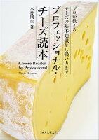 プロフェッショナル・チーズ読本 プロが教えるチーズの基本知識から扱い方まで