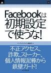 Facebookは初期設定で使うな!【電子書籍】[ インプレスジャパン編集部 ]
