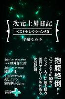次元上昇日記 ベストセレクション50