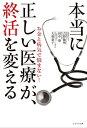 本当に正しい医療が、終活を変える お金と病気で悩まない!【電