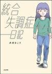 統合失調症日記【電子書籍】[ 木村きこり ]