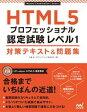 HTML5プロフェッショナル認定試験 レベル1 対策テキスト&問題集【電子書籍】[ 大藤 幹 ]