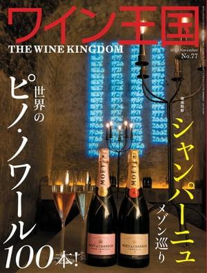 ワイン王国 2013年 11月号【電子書籍】[ ワイン王国編集部 ]