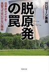 脱原発の罠日本がドイツを見習ってはいけない理由【電子書籍】[ 川口マーン惠美 ]