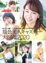 原色美人キャスター大図鑑2020【電子書籍】