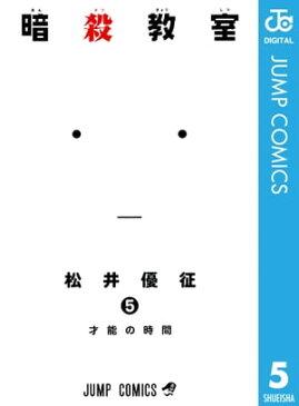 暗殺教室 5【電子書籍】[ 松井優征 ]