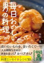 毎日おいしい 男の料理【電子書籍】[ 内山 晟 ] - 楽天Kobo電子書籍ストア