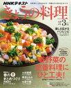 NHK きょうの料理 2017年...
