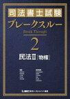 司法書士試験 ブレークスルー 民法II[物権]【電子書籍】[ 東京リーガルマインド LEC総合研究所 ]