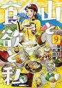 山と食欲と私 9巻【電子書籍】[ 信濃川日出雄 ]