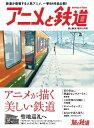 旅と鉄道2017年増刊12月号 ...