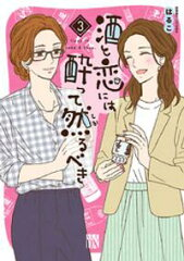 酒と恋には酔って然るべき 最新話ネタバレ 3巻15話 伊達への酔いが覚める…!?