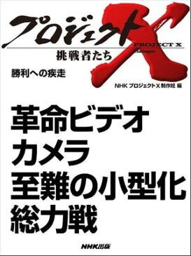 「革命ビデオカメラ 至難の小型化総力戦」 勝利への疾走【電子書籍】