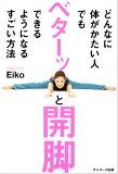 どんなに体がかたい人でもベターッと開脚できるようになるすごい方法【電子書籍】[ Eiko ]