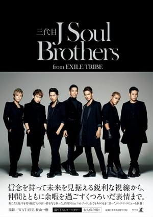 『三代目 J Soul Brothers from EXILE TRIBE』