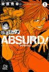 報道ギャング ABSURD!(1)【電子書籍】[ 米原秀幸 ]