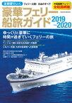 定期便でいく豪華フェリー船旅ガイド 2019-2020【電子書籍】