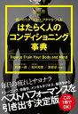 はたらく人のコンディショニング事典【電子書籍】[ 岩崎一郎 ...