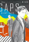 GAPS RISKY DAYS 【電子限定おまけマンガ付】【電子書籍】[ 里つばめ ]