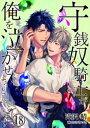 楽天Kobo電子書籍ストアで買える「守銭奴騎士が俺を泣かせようとしています 18【電子書籍】[ 滝沢晴 ]」の画像です。価格は110円になります。