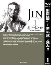 JIN—仁—【期間限定無料】 1