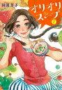オリオリスープ(1)【電子書籍】...