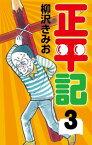 正平記(3)【電子書籍】[ 柳沢きみお ]