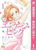 エンゲージ・ピンク【期間限定無料】 1