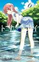 トニカクカワイイ(6)【電子書籍】[ 畑健二郎 ]