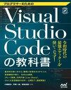プログラマーのためのVisual Studio Codeの教科書【電子書籍】[ 川崎 庸市 ]