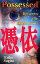 楽天Kobo電子書籍ストアで買える「Possessed 憑依【電子書籍】[ Eriko Sugita ]」の画像です。価格は119円になります。