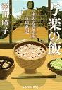 与楽の飯〜東大寺造仏所炊屋私記〜【電子書籍】[ 澤田瞳子 ]
