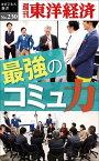 最強のコミュ力週刊東洋経済eビジネス新書No.230【電子書籍】