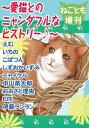 ねことも増刊〜愛猫とのニャンダフルなヒストリー♪〜ねことも増刊〜愛猫と...