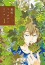夏雪ランデブー(1)【電子書籍】[ 河内遙 ] - 楽天Kobo電子書籍ストア