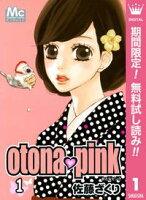 otona・pink【期間限定無料】 1