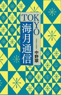 TOKYO海月通信(毎日新聞出版)【電子書籍】[ 中野翠 ]