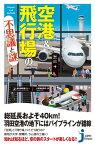 空港&飛行場の不思議と謎【電子書籍】[ 風来堂 ]