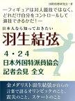 日本人なら知っておきたい 羽生結弦 4・24日本外国特派員協会記者会見全文【電子書籍】[ 国際情勢研究会 ]