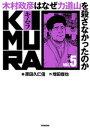 KIMURA 〜木村政彦はなぜ力道山を殺さなかったのか〜 5【電子書籍】[ 増田俊也 ]
