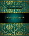 楽天Kobo電子書籍ストアで買える「Баран непомнящий【電子書籍】[ Михаил Евграфович Салтыков-Щедрин ]」の画像です。価格は118円になります。