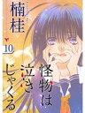 怪物は泣きじゃくる【分冊版】10...