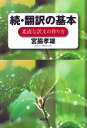 続・翻訳の基本ーー素直な訳文の作り方【電子書籍】[ 宮脇孝雄 ]